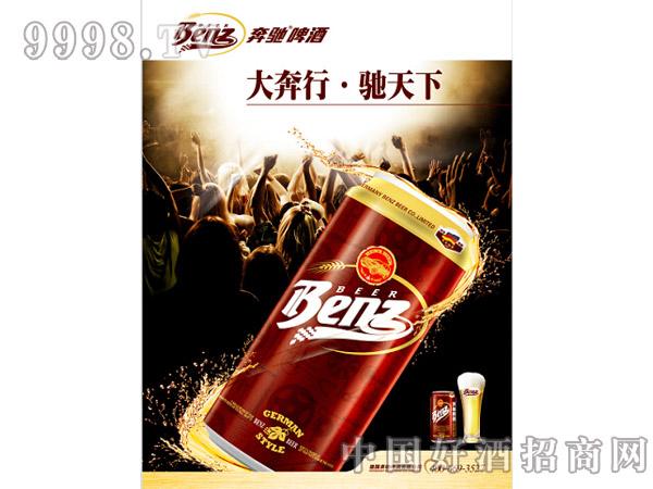 S.Benz奔驰啤酒•原浆 易拉罐