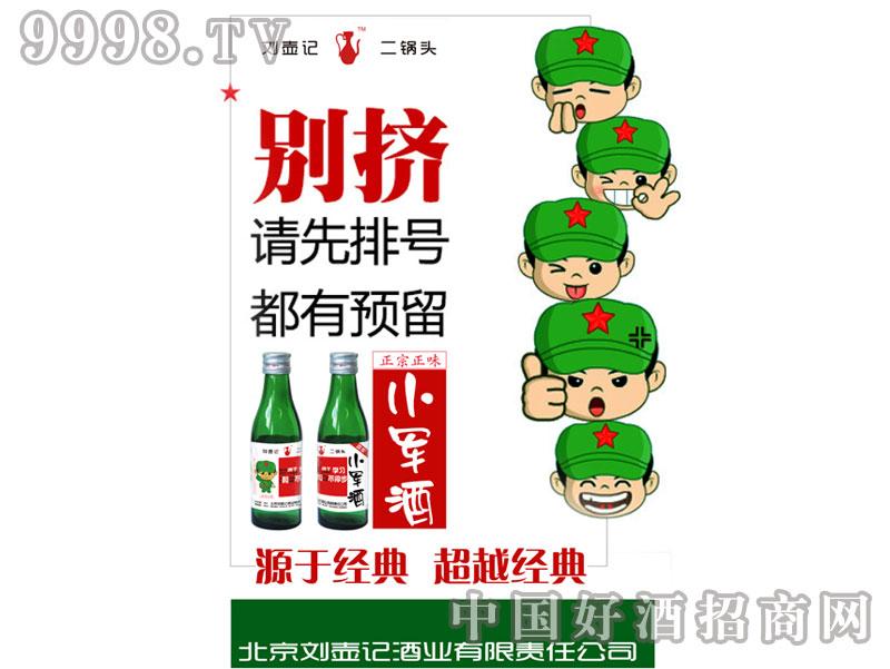 刘壶记小军酒(别挤先排号)
