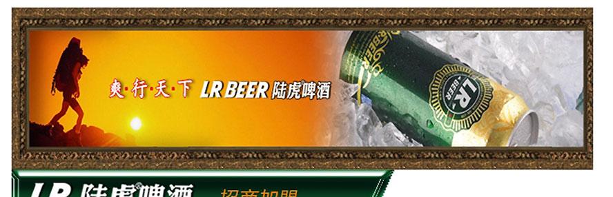 湖北吉普啤酒有限公司