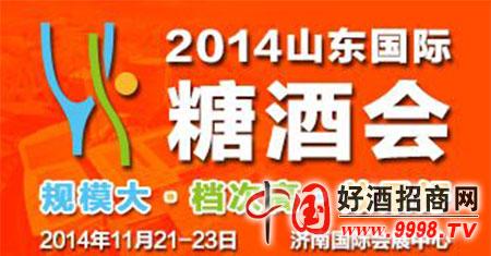 2014第八届中国(山东)国际糖酒会