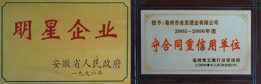安徽省老贡酒业有限公司