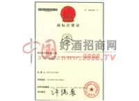 商标注册证-吉林省德惠市菜园子酿酒厂