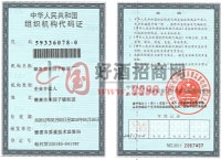机构代码证-吉林省德惠市菜园子酿酒厂