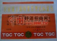 企业荣誉证书-吉林省德惠市菜园子酿酒厂