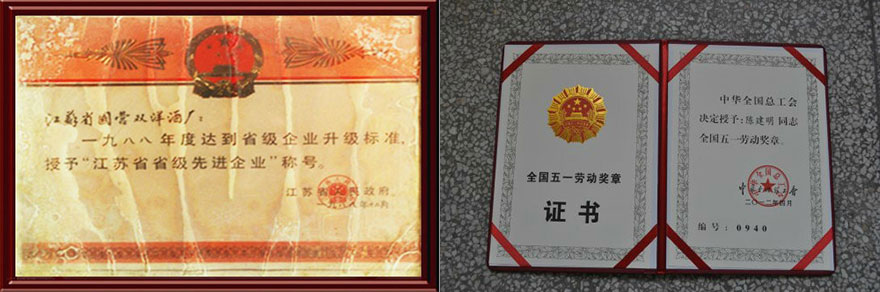 江苏太平洋酒业