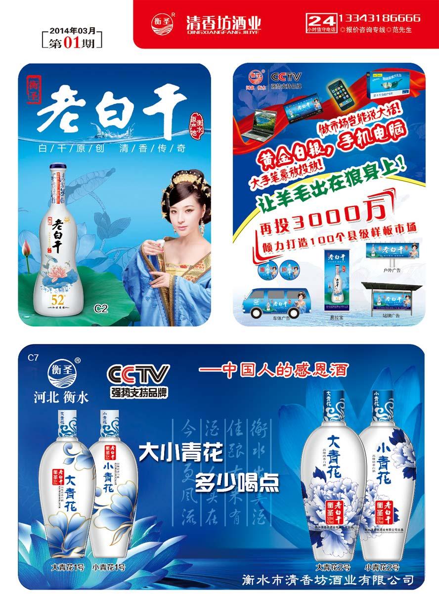 衡水市清香坊酒业有限公司