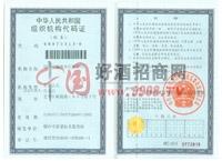 组织代码证-烟台威迪酒业