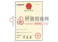 玛德尼商标注册证-深圳市旗牌红国际贸易有限公司