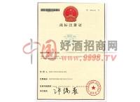 商标注册证-深圳市旗牌红国际贸易有限公司