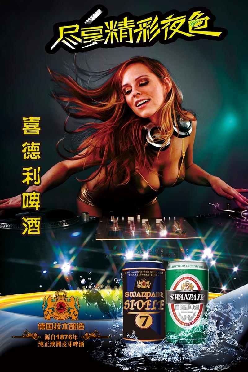 上海喜德利啤酒有限公司