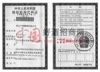组织机构代码证-北京乾坤中德酒业有限公司