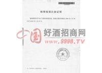 中德商标4-北京乾坤中德酒业有限公司