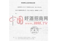 中德商标2-北京乾坤中德酒业有限公司
