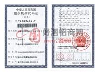 条码证书-北京青花瓷酒业股份有限公司