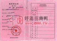 国税登记证-北京青花瓷酒业股份有限公司