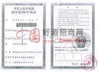 组织机构代码证-焦作爱菲堡食品有限公司