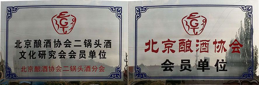北京卢沟桥酒厂