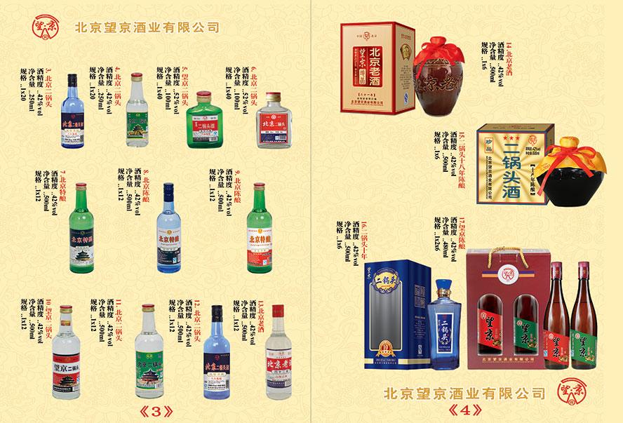 北京望京酒业有限公司