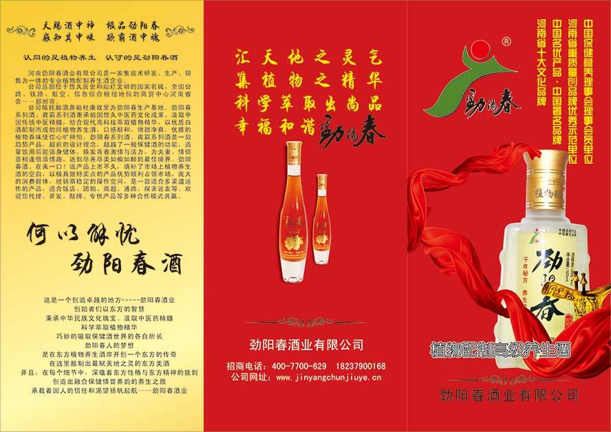 劲阳春酒业有限公司