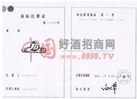 京殿注册证-北京京府酒业有限公司