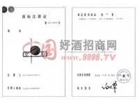 京府注册证-北京京府酒业有限公司