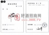 京门注册证-北京京府酒业有限公司