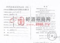 流通备案登记-北京京府酒业有限公司
