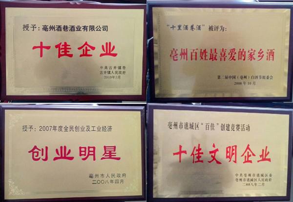 亳州市酒巷酒业有限责任公司