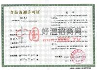 食品流通许可证-山东省雪仔酒业有限公司