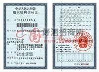 组织机构代码证-山东省雪仔酒业有限公司