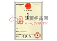 商标注册证-北京京鹰酒业有限公司