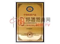 中国优质产品-北京京鹰酒业有限公司