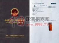 外观设计专利证书-北京京鹰酒业有限公司