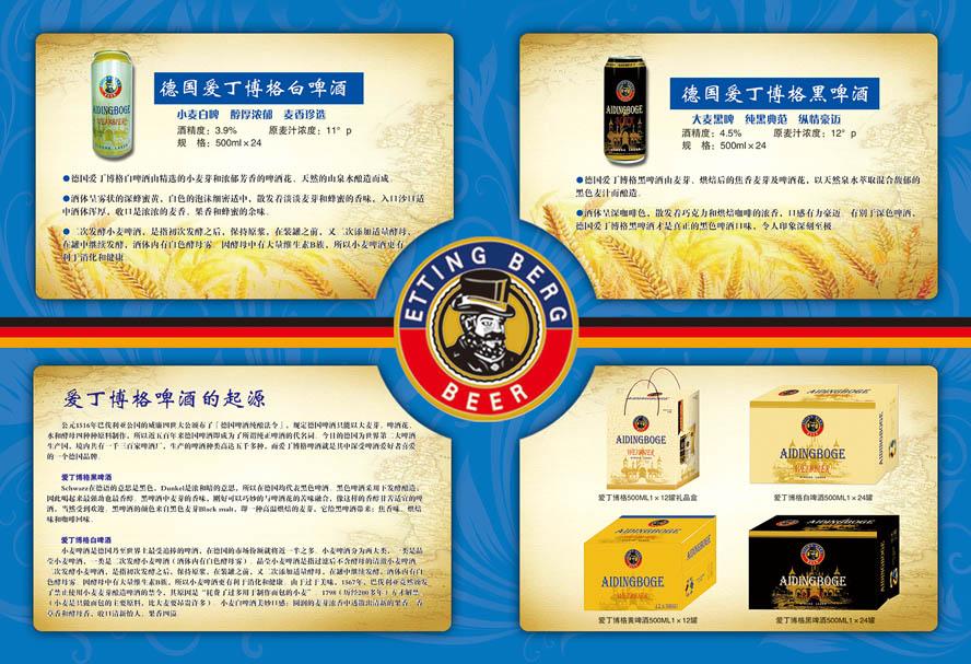德国爱丁博格啤酒有限公司