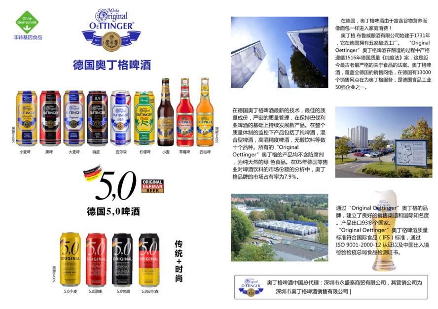深圳市奥丁格千赢国际手机版销售有限公司