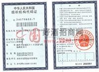 组织机构代码证-洛阳九五至尊股份有限公司