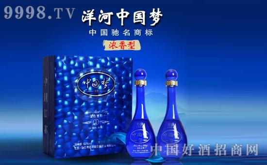 洋河镇52度 500ml 蓝色经典绵柔型白酒2瓶礼盒装中国梦酒价格¥129.