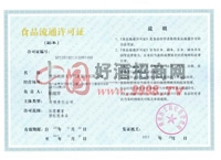 食品流通许可证-贵州贵镇王子酒业股份有限公司