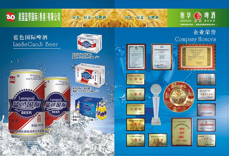 湖南奥华千赢国际手机版有限公司
