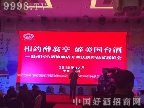 滁州国台旗舰店开业庆典暨滁州品鉴联谊会