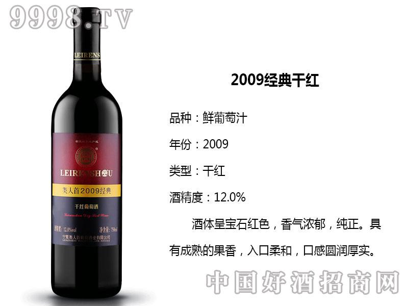 类人首红酒-经典2009干红葡萄酒