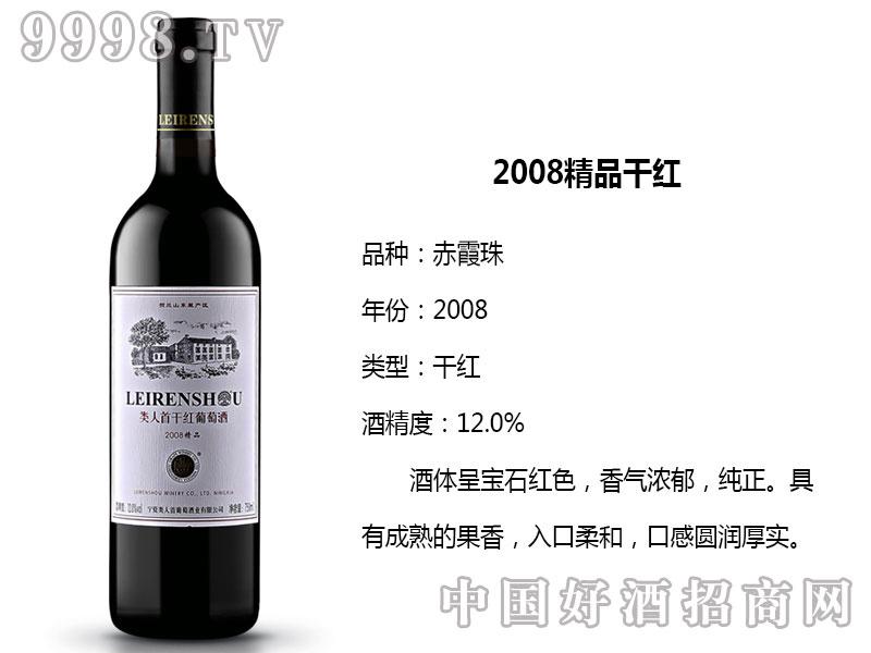 类人首红酒-2008精品干红葡萄酒
