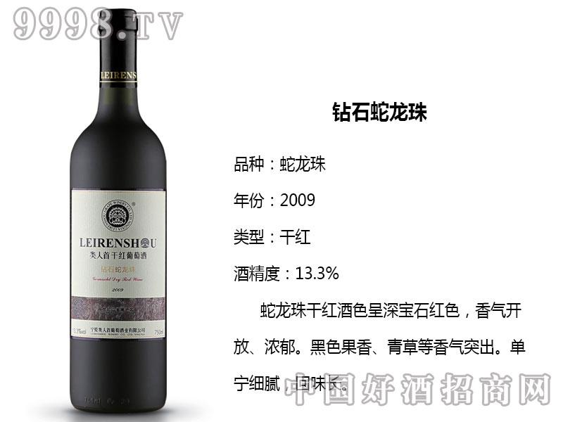 类人首红酒-钻石蛇龙珠干红葡萄酒