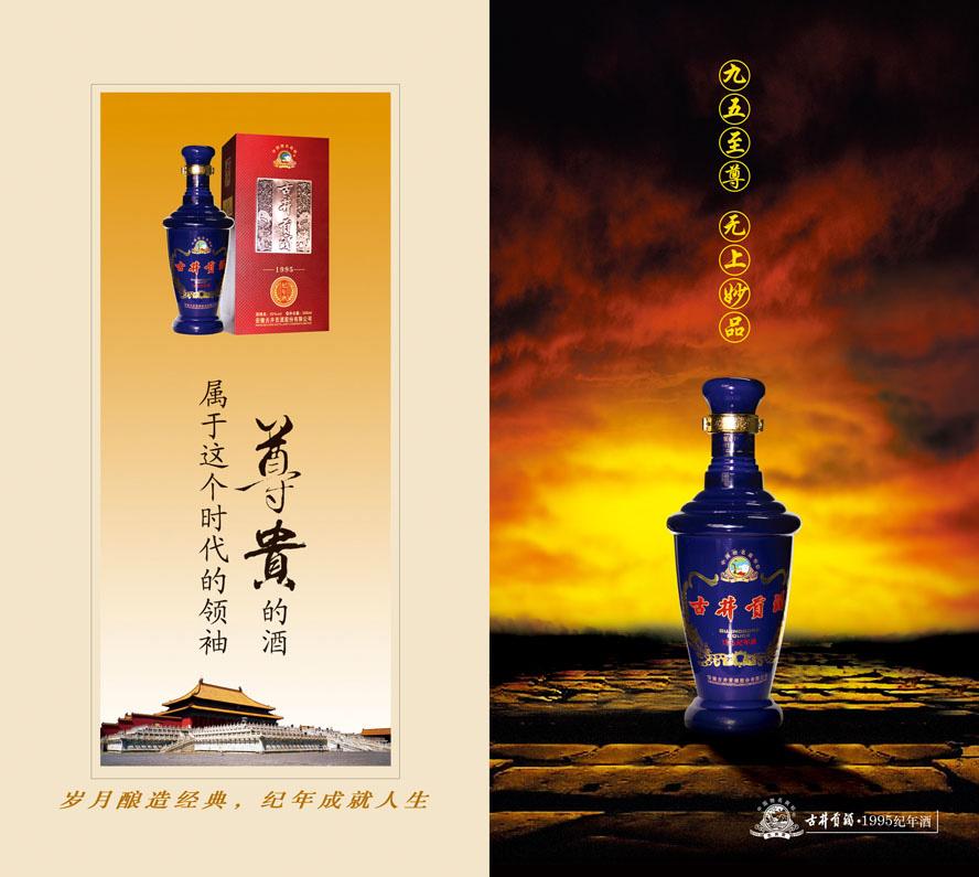 亳州市古井1995酒业销售有限公司