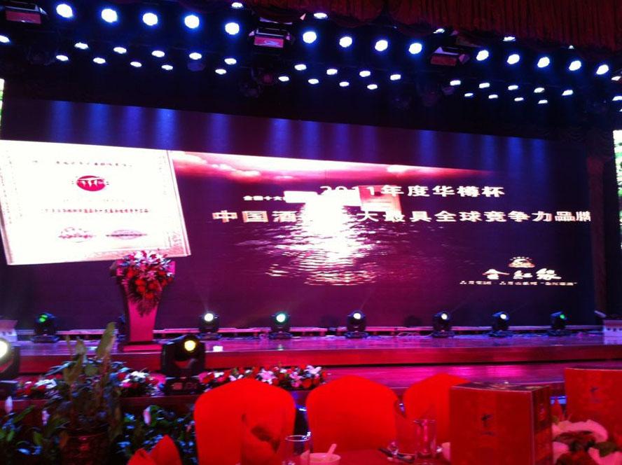 2011年度华樽杯中国酒类最具全球竞争力品牌金红缘酒