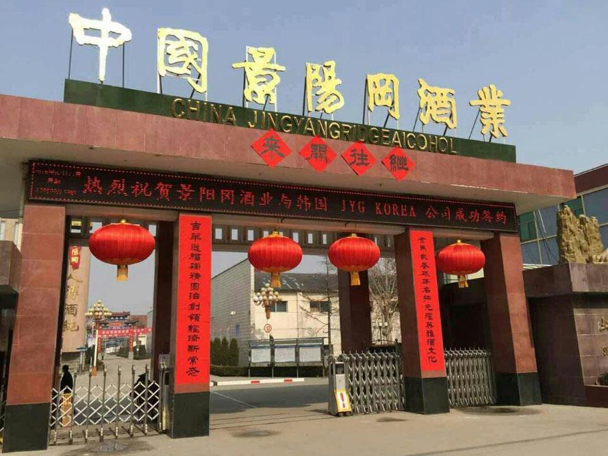 山东景阳冈酒厂