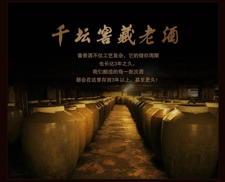 贵州省仁怀市茅台镇酒城酒业有限公司