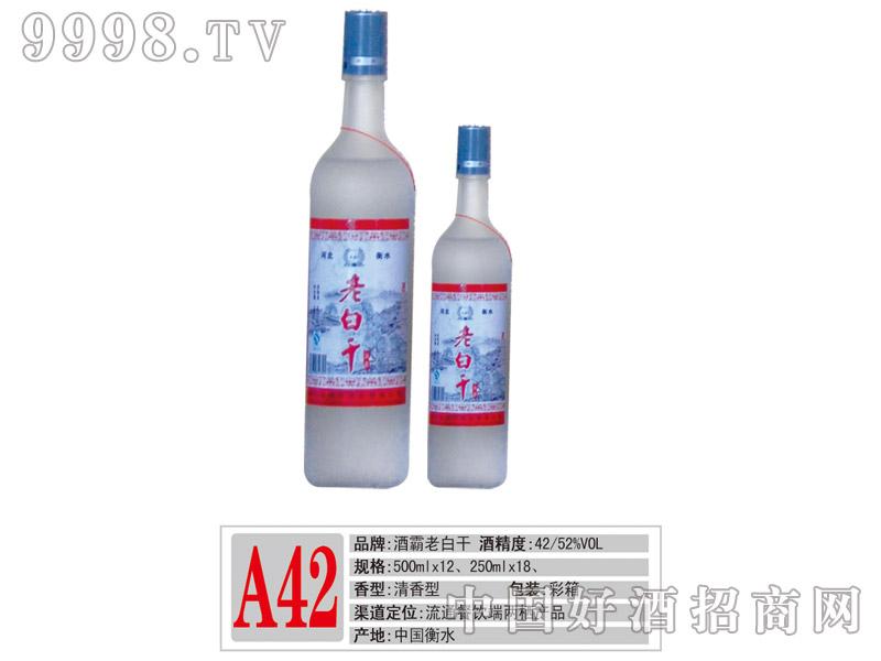 A42酒霸老白干