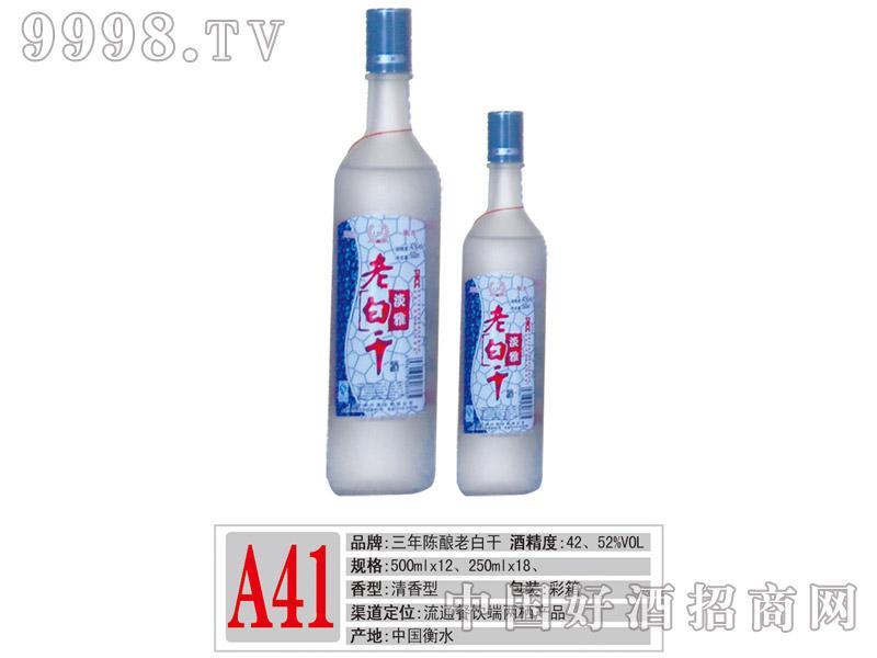 A41老白干陈酿3