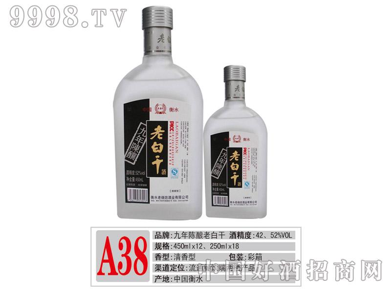 A38老白干陈酿9